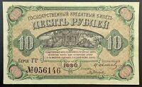 1920 Russia - Far East Provisional Government 10 Rubles Banknote, P-S1247.