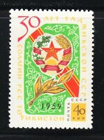 Russia 1959 MNH Sc 2258 Mi 2274 Coat of Arms of Tadzhikistan **