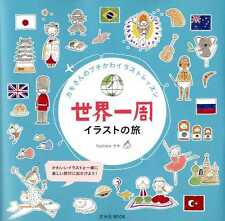 Kamo's Cute Illustrations of World Symbols and Motifs - Japanese Craft Book SP2