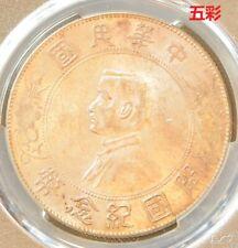 1927 China Memento Sun Yat Sen Silver Dollar Coin PCGS Y-318A MS 61