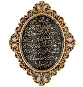 Gunes Islamic Wall Decor Elegant Plaque 24 x 31cm (9.5 x 12in) Ayatul Kursi