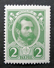 Russia 1913 #89 MNH OG 2k Russian Imperial Empire Romanov Alex II Issue $11.00!!