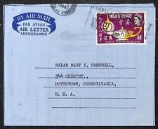 KOWLOON HONG KONG CHINA TO USA SCOTT #248 STAMP ADV AEROGRAMME STATIONERY 1968