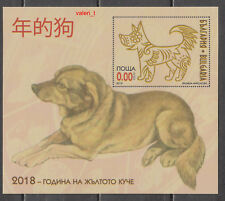 2018 Bulgaria DOGS Chinese New Year The Year of the Big Yellow Dog S/S- 0,00 MNH