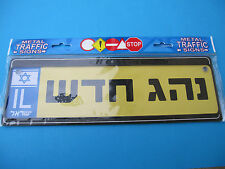 ISRAEL - NEW DRIVER CAR PLATE / SIGN W/ ORG. ISRAEL STATE FLAG ! UNIQUE. AMAZING