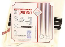 WOOL TALLIT KATAN - Made in Israel Mishkan Hatchelet - SIZE 10 - Tzitzit Garment
