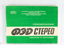Original Fed Stereo Camera Manual - 44 pages - in Russian