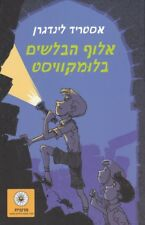 Master Detective Blomkvist, Astrid Lindgren HEBREW book SC NEW