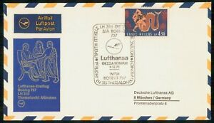Mayfairstamps GREECE FIRST FLIGHT 1971 COVER THESSALONIKI LUFTHANSA TO MUNCHEN G