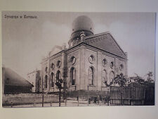 POSTCARD .  OLD SYNAGOGUE  in  TARNOW , Poland,  150x95mm.