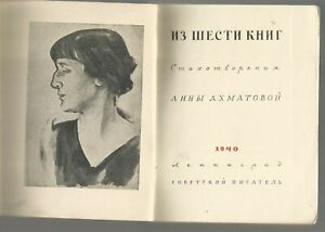 Akhmatova Anna. Of six books. Poems 1940 Portrait Tyrsy Ахматова Из шести книг.