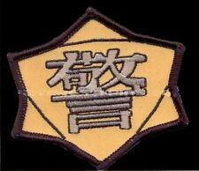 SERENITY - FIREFLY 'The Train Job'  Sheriff Patch - Uniform Aufnäher neu