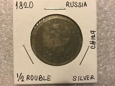 RUSSIA COIN 1820 PD ALEXANDER I POLTINA 1/2 ROUBLE SILVER COIN-MTG=75K ONLY-C129