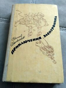 1986 Soviet Russian Children's Book Veltistov Electronics adventures Fantastic