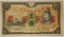 JAPAN 1942 5 YEN SPECIMEN BANKNOTE, BANK of JAPAN, with overprint Mi-Hon, RARE