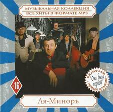 CD MP3 russisch  Группа ЛЯ-МИНОРЪ / Gruppa LYA MINOR / Lja Minor (минор)