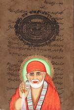 Shirdi Sai Baba Art Painting Rare Old Stamp Paper Indian Hindu Guru Religion Art