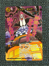 One Piece Miracle Battle Carddass OP10 Super Omega Rare 33 (Moria)
