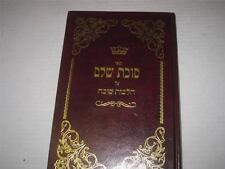 Hebrew SUKKAT SHALEM Halachot & Minhagim of SUKKOT + Ushpizin סוכת שלם : הלכות