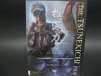 10634) THE TSUNEKICHI FILE Sui Shin Ryoku Haruhiko Murakami DVD 67min