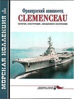 MKL-200811 Naval Collection 11/2008: Clemenceau French aircraft carrier
