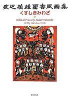 Sadao Watanabe Book Biblical Prints Kusushikimiwaza From Japan