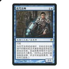 Individual Magic: The Gathering Cards in Chinese