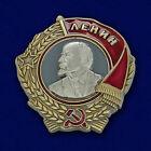 USSR AWARD ORDER BADGE - Order of Lenin - mockup - Орден Ленина