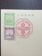 1942 China Manchukuo Stamp Post card 10 years Anniversary 康德九年 慶祝建國十周年 葫蘆島