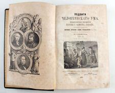 1871 Imperial Russian Подвиги человеческого ума Antique Book Illustrated