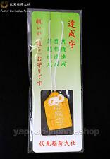 Japan Achievement Amulet - Inari Shrine Omamori for Fulfillment Fushimi Kyoto