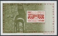 Israel 1968 MNH imperf MS, Sculptures, Archaeology Lion's Gate, Tabira Expo (n)