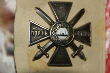 Russian Imperial SILVER Badge for Participants in the defence of Port-Arthur XF+