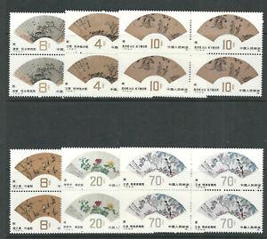 Chine PRC 1982 Ventilateur Tableaux T77 (Sc 1792-97) VF MNH Blocs De 4