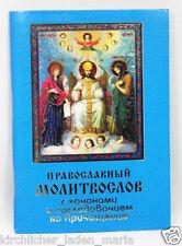 Orthodox Gebete mit den Kanons rus Молитвослов и каноны ко Причащению 128 стр