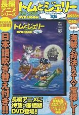 TOM and JERRY no Takarajima DVD Book w/DVD