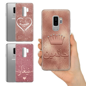 PERSONALISED NAME IN ARABIC ROSE GOLD GLITTER EFFECT GEL PHONE CASE FOR SAMSUNG