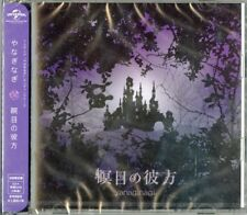 NAGI YANAGI-BERSERK (ANIME) OUTRO THEME: MEIMOKU NO KANATA-JAPAN CD+DVD Ltd D73