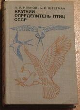 Soviet Guide Book Bird Duck USSR Feathered Owl eagle USSR Russian Genus Director