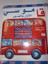 Arabic - English - French Children Picture Dictionary Hard Card Book