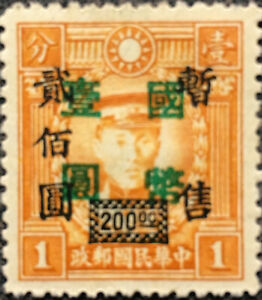 1941 Martyrs Stamp of China $200 over 1 Cent Surcharge Postage Stamp