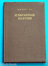 1952 V.Smyslov THE SELECTED PARTIES В.Смыслов ИЗБРАННЫЕ ПАРТИИ Soviet book