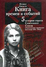 Destruction of the Jewish people 1941-1945 History