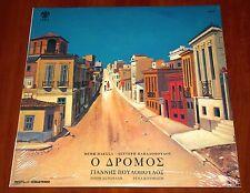 DROMOS ROADWAY MIMIS PLESSAS YANNIS POULOPOULOS RENA KOUMIOTI LP GREEK VINYL New