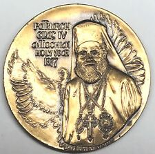 # C9863     Holy Year 1977   Patriarch Elias IV Bronze Medal from Antioch