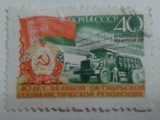 RUSSIA STAMP - 40 K