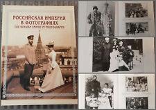 Photo Album Russian Empire. Romanovs. Tsar Nicholas II [rus] [eng]