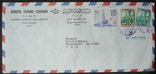 SAUDI ARABIA # POSTAL COVER to US