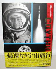 Joan Fontcuberta Sputnik Japanese Edition Soyuz 2 Photographs 1999 HC Obi Band