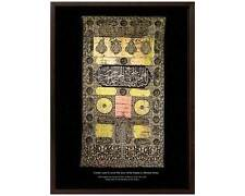 Islamic Arabic Calligraphy Art -Curtain Over the Door of the Holy Kaaba -12x15